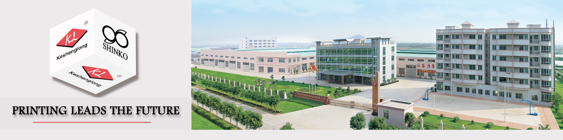 Guangzhou Keshenglong Carton Packing Machine Co.,Ltd.